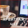 Arbitrage Chat